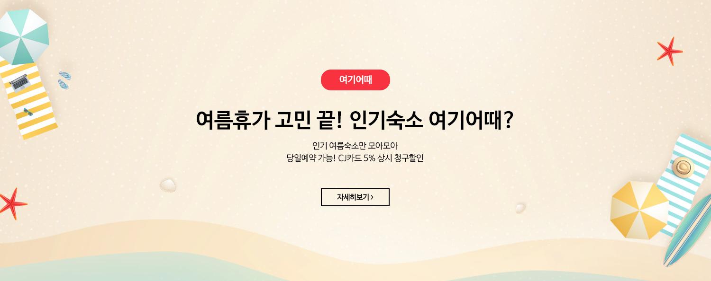 [여기어때] 7월 휴가 추천 기획전