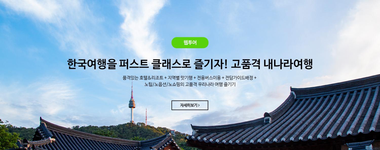 [웹투어] 고품격 내나라여행