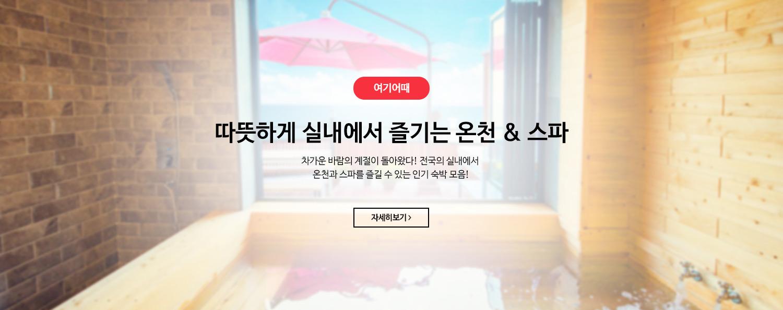 [여기어때] 실내 온천&스파 호텔