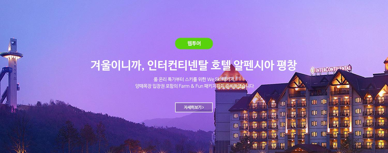 [웹투어] 안다즈 서울 강남 연말패키지