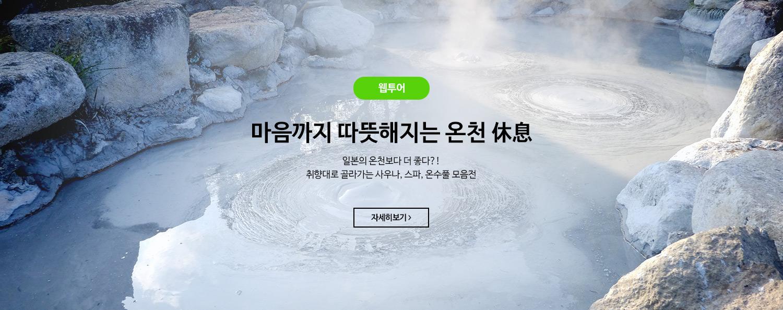 [웹투어] 마음따뜻 온천휴식