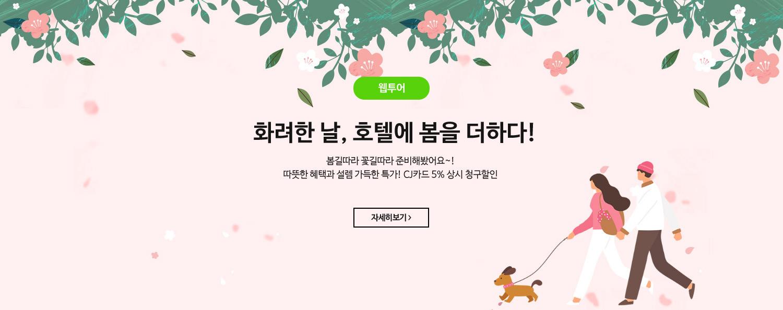 [웹투어] 봄길따라 꽃길따라 준비해