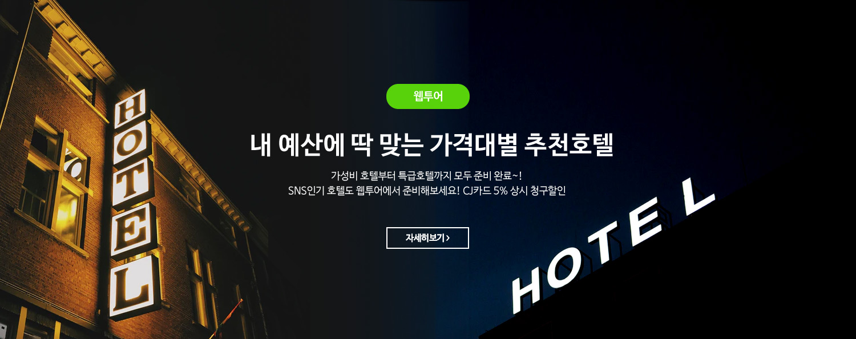 [웹투어] 가격대별 추천호텔