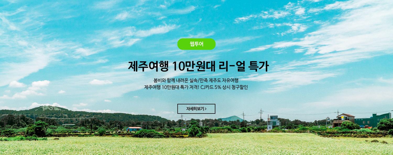 [웹투어] 제주여행 10만원대 리얼특가