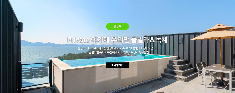 [웹투어] 특가원정대 4편 경기도