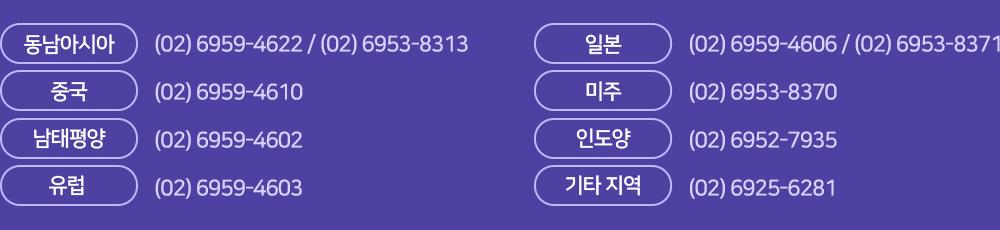 담당자 연락처