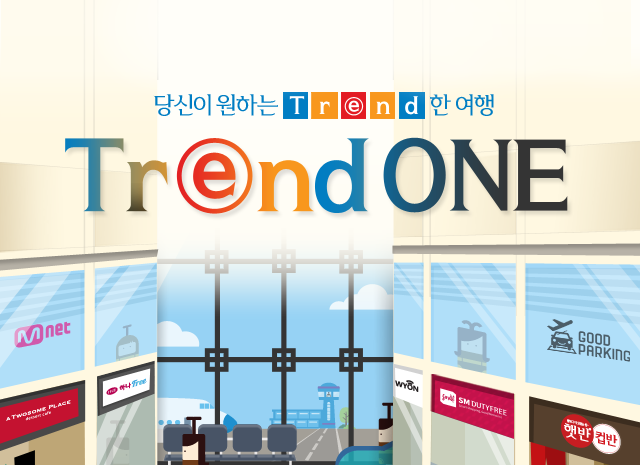 Trend ONE 여행